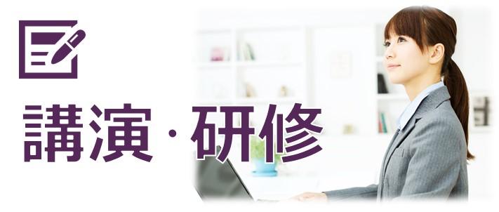 kouen-kenshu2