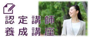 【認定講師養成講座2日間】5/5・6、6/2・3、6/23・24 @ 自己承認力コンサルタント協会 セミナールーム | 越谷市 | 埼玉県 | 日本