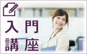 自己承認力入門講座 @ 自己承認力コンサルタント協会 セミナールーム | 越谷市 | 埼玉県 | 日本