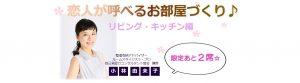 お片付け講座 2月24日(土) @ 喫茶室ルノアール銀座マロニエ通り店4階5号室 | 中央区 | 東京都 | 日本