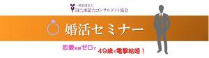 婚活セミナー婚活スタート編 3月25日(日) @ 自己承認力コンサルタント協会 セミナールーム | 越谷市 | 埼玉県 | 日本