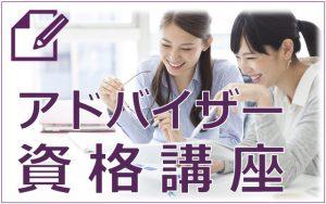 自己承認力アドバイザー3級講座 @ 自己承認力コンサルタント協会 セミナールーム | 越谷市 | 埼玉県 | 日本