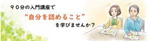 自分を認める90分入門講座 @ 自己承認力コンサルタント協会 セミナールーム | 越谷市 | 埼玉県 | 日本