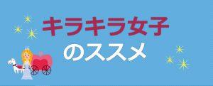 プリンセス講座 @ 自己承認力コンサルタント協会 セミナールーム | 越谷市 | 埼玉県 | 日本