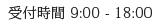 受付時間 9:00 - 18:00