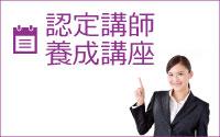 認定講師養成講座(2日間) @ 協会 セミナールーム | 中央区 | 東京都 | 日本