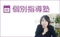 逆境魂【塾】 @ 協会 セミナールーム | 中央区 | 東京都 | 日本