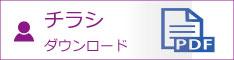 チラシダウンロード