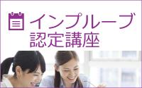 インプルーブ認定講座 @ 協会 セミナールーム | 中央区 | 東京都 | 日本